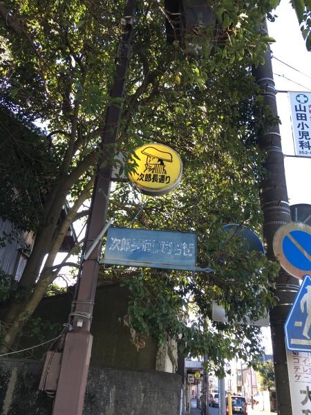 jiro_cho_shopping_street